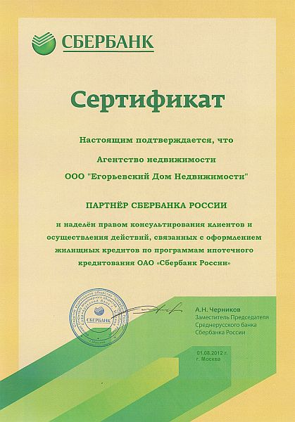 посещения экзотических фото сертификат сбербанк трёх